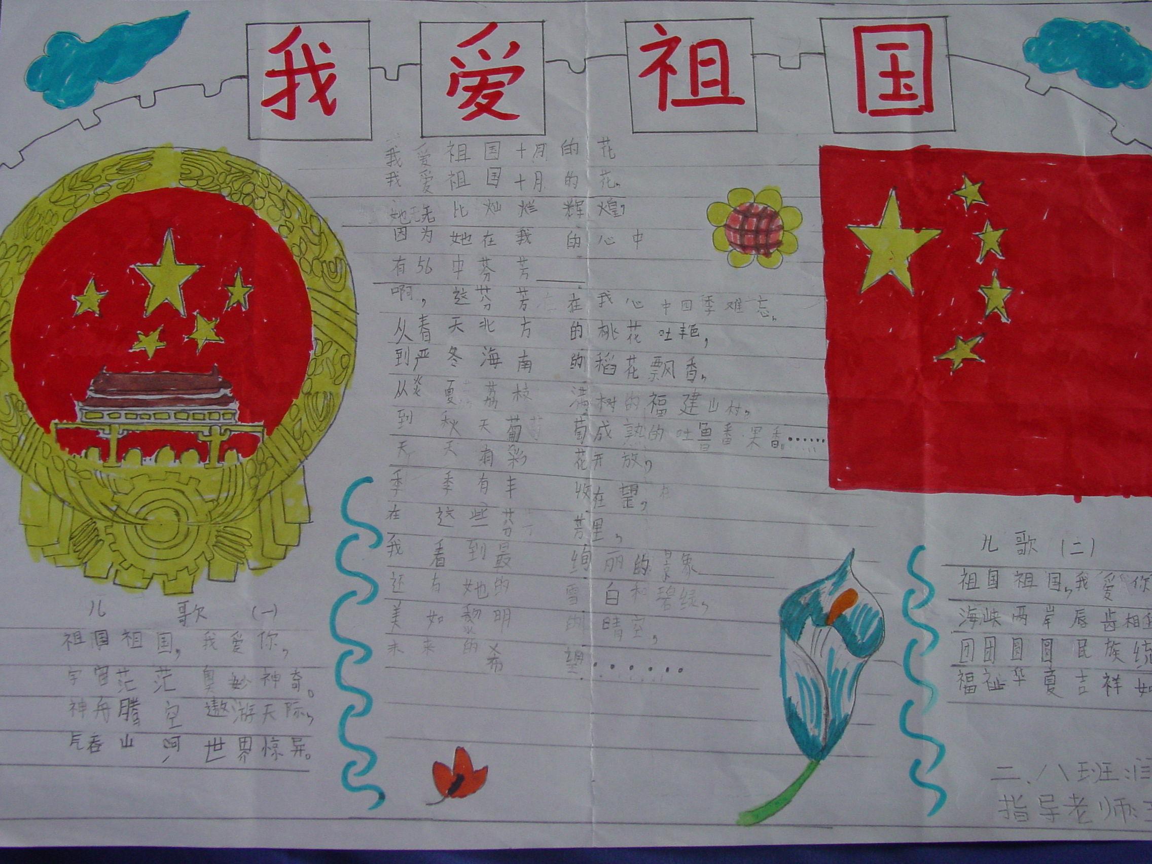 可爱的中国手抄报三年级