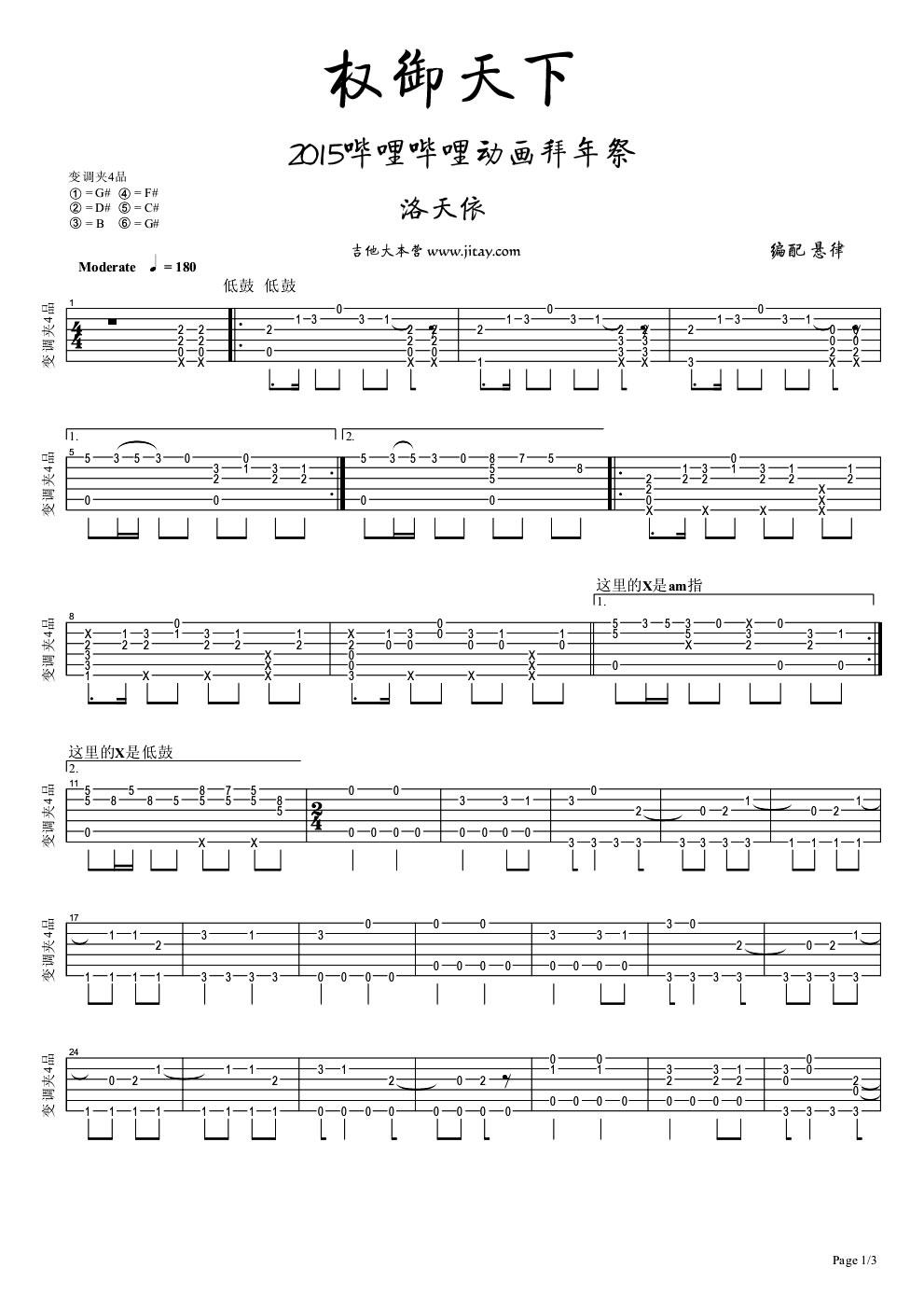 求权御天下的吉他谱