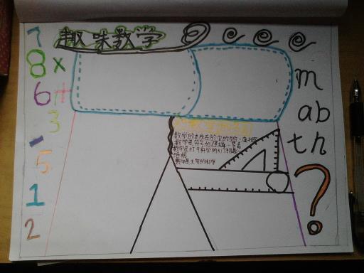 五年级手抄报内容写什么好,不要百度的图片