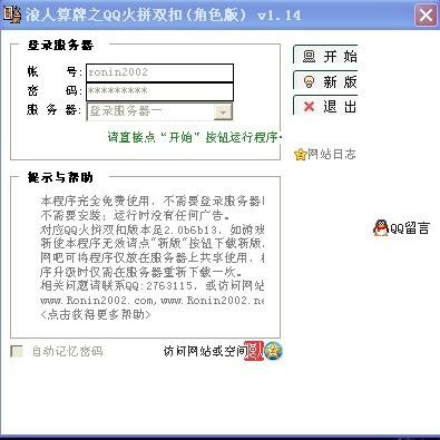 qq游戏火拼双扣浪人算牌器能打开 但字体不对 怎么设置
