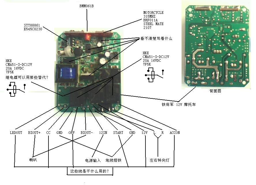 急求高手 铁将军防盗器 12v 摩托车上的 求主机电路板接线图 带图片