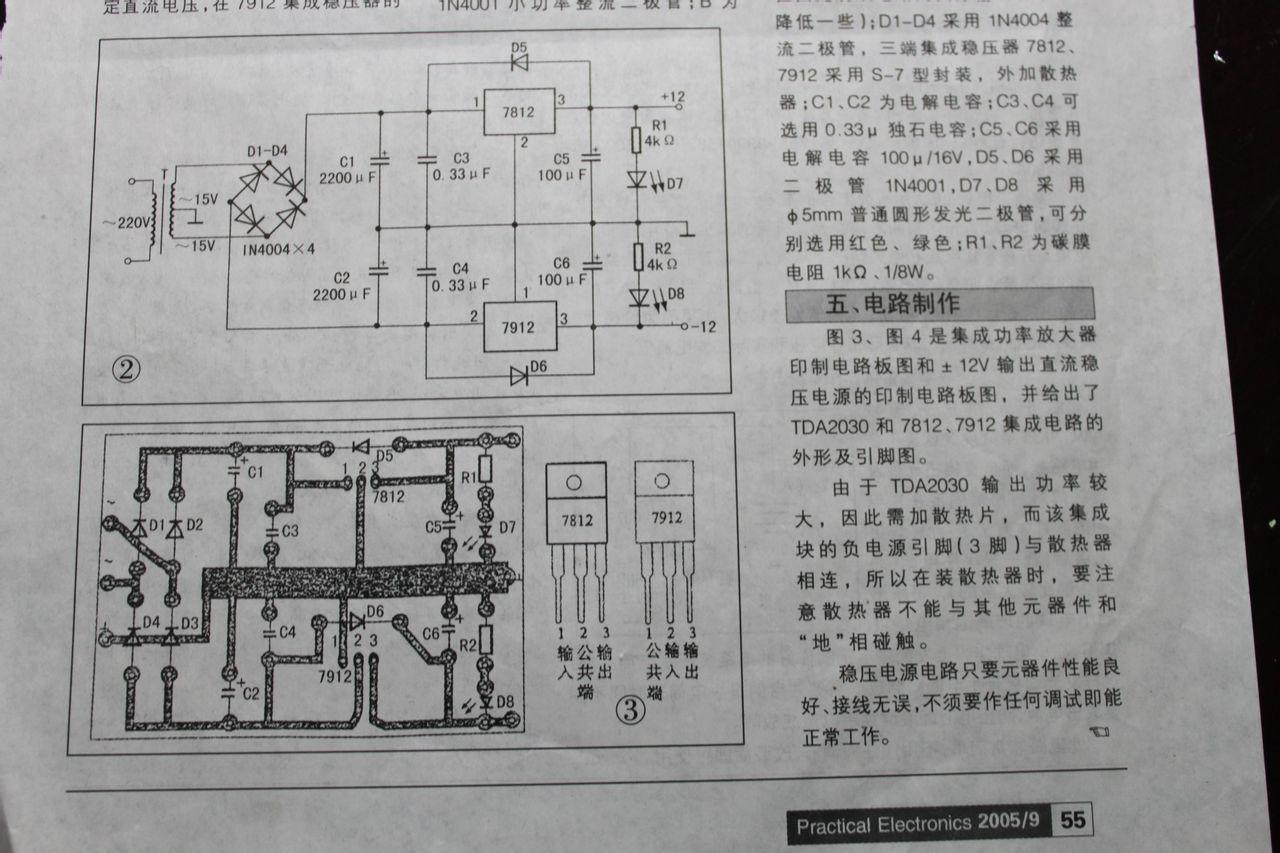 tda1521设计个双15v电源吗 我有50w双18v变压器 ,7915