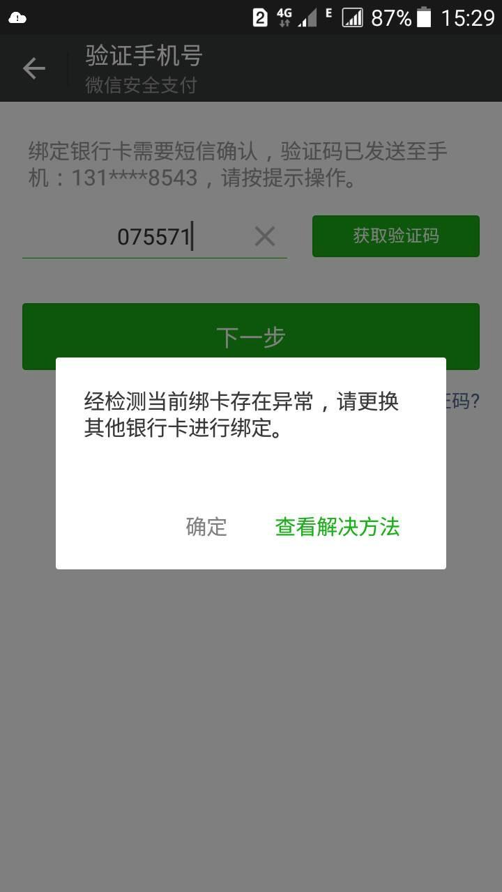 微信绑定卡:微信绑定别人的卡,您能找到绑定该卡的人的信息吗?