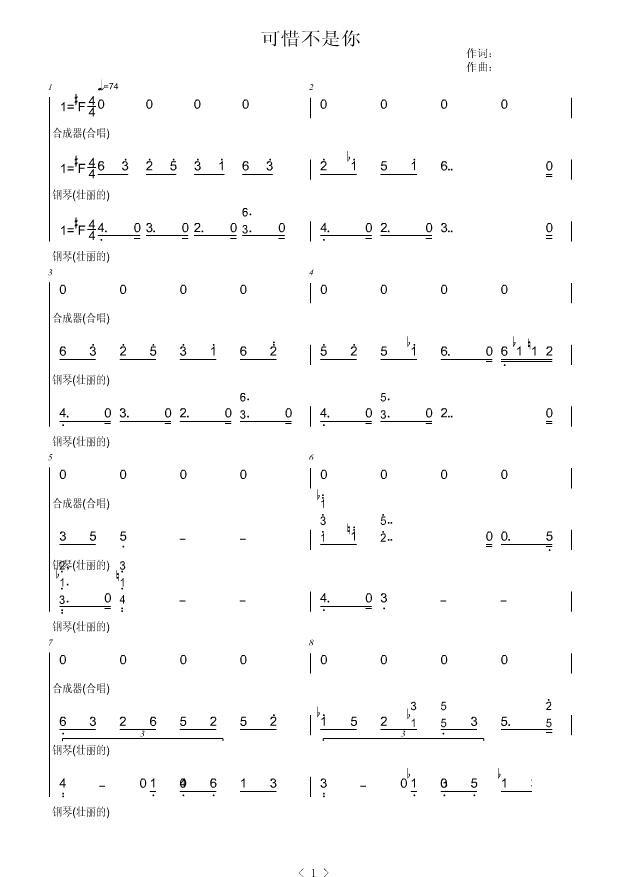 《可惜不是你》 钢琴简谱 双手的 是简谱简谱!