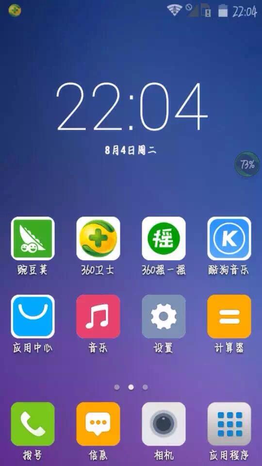 海信m20t手机通知栏始终有更新sim卡联系人,强制停止后就没办法打电话