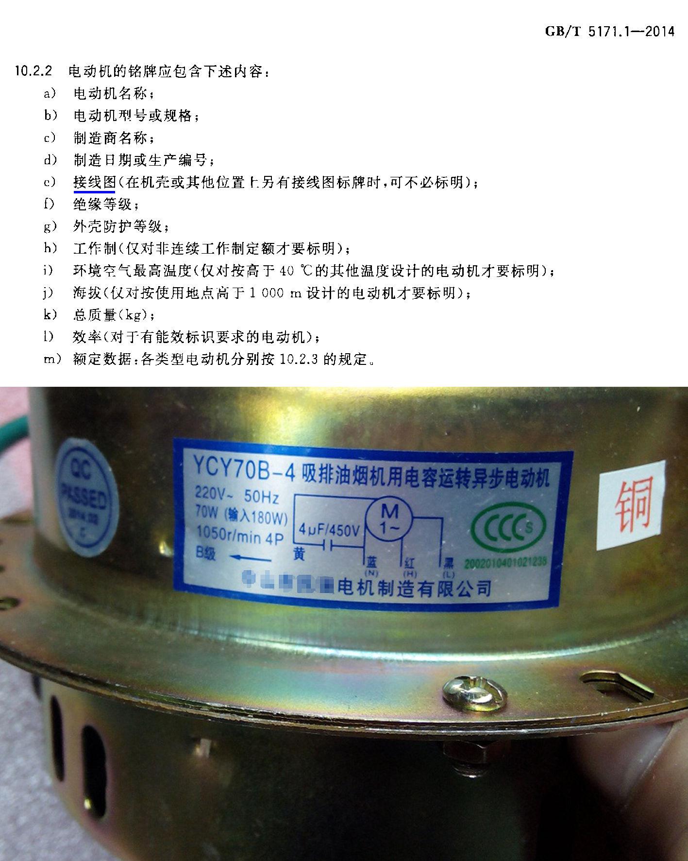 油烟机换电机,有蓝(n) 红(h) 黑(l) 黄 4根线,如何正确接线?