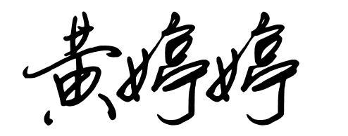 彭利辉的艺术签名怎么签