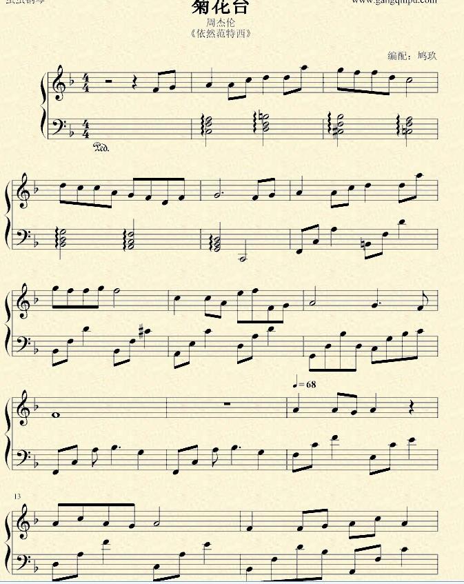 求 菊花台 钢琴伴奏的谱子