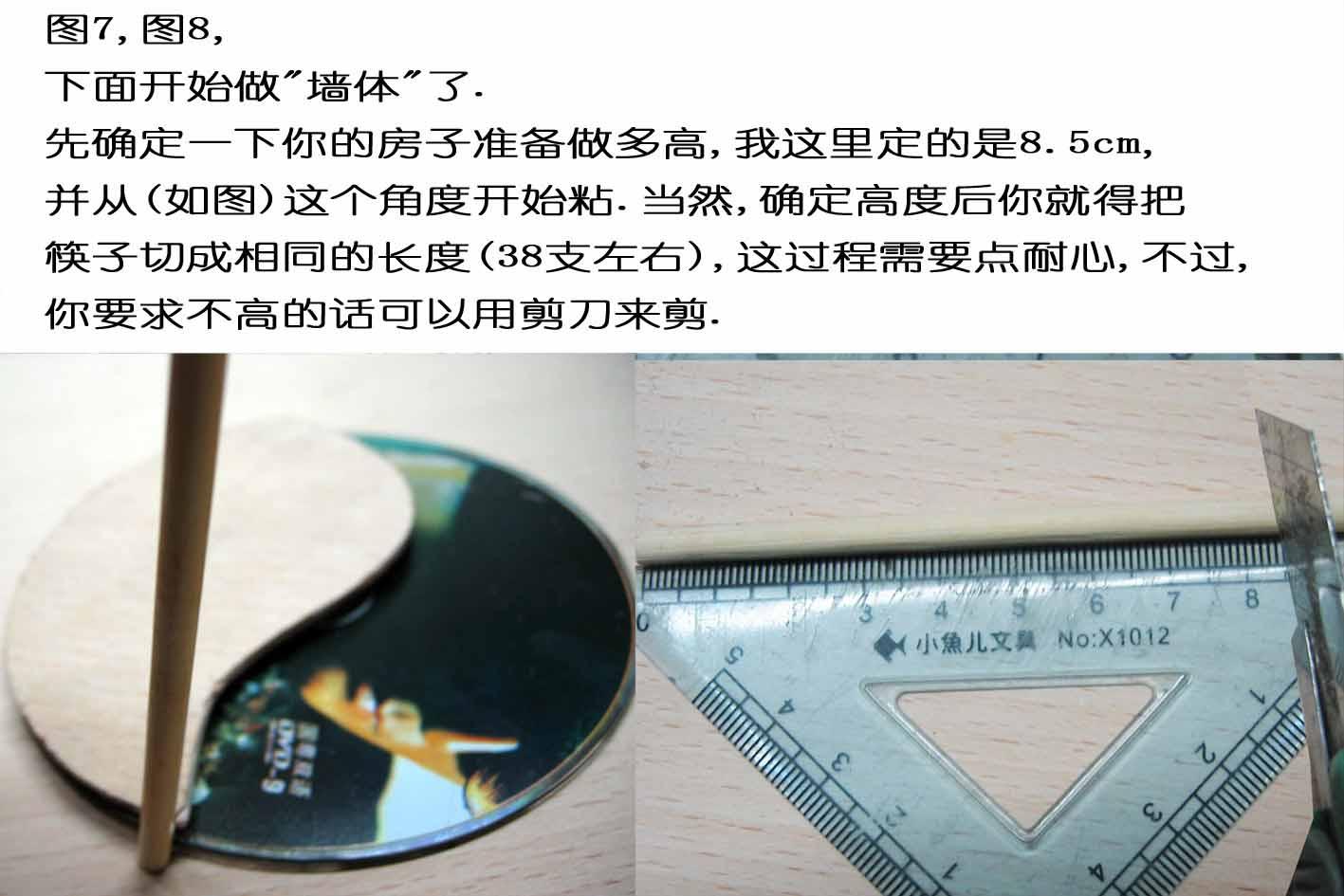 手工制作的筷子小木屋,就是和百度的差不多 求 过程最