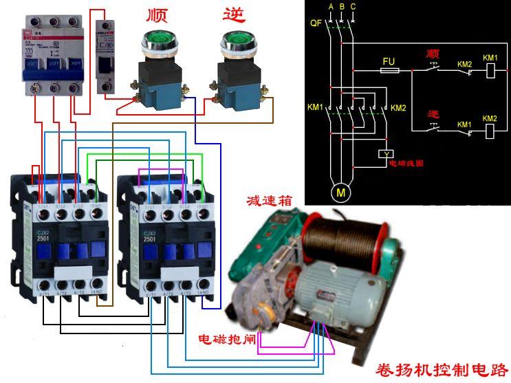 求升降机施工机两个交流接触器接一个上下按钮开关在一个电机上的线路