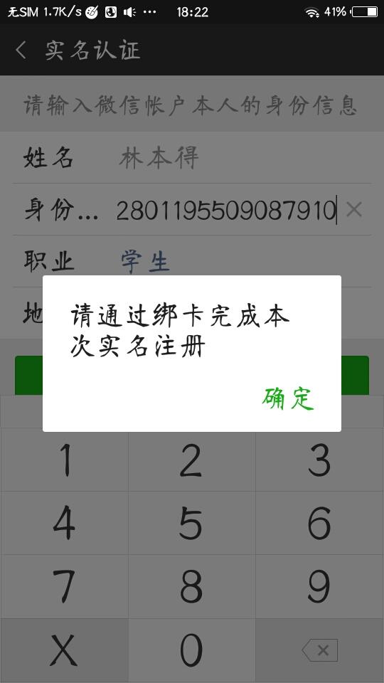 我在哪里可以买到实名微信ID:那些用于实名认证的微信ID