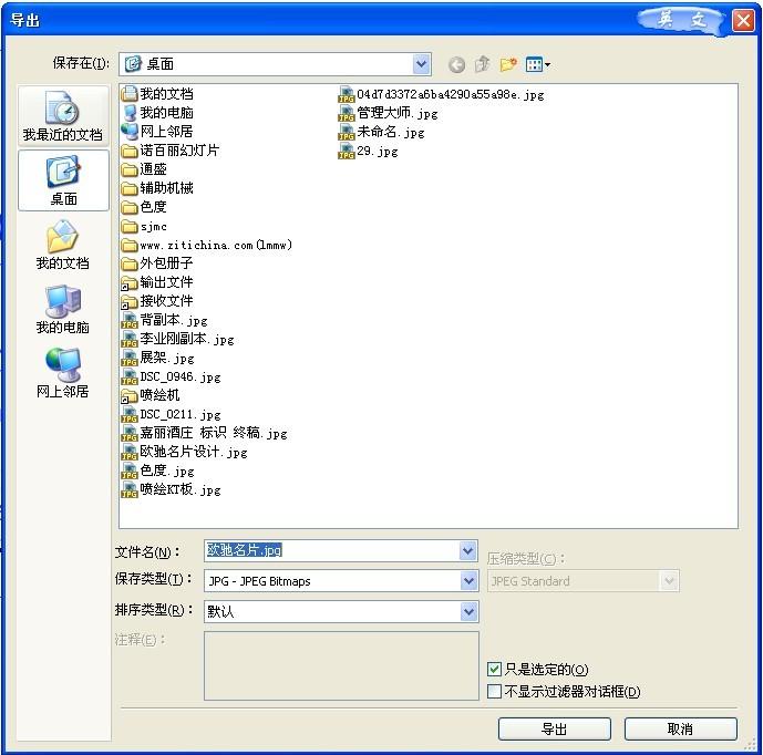 如何把cdr格式的文件 转换成图片jpeg格式的?