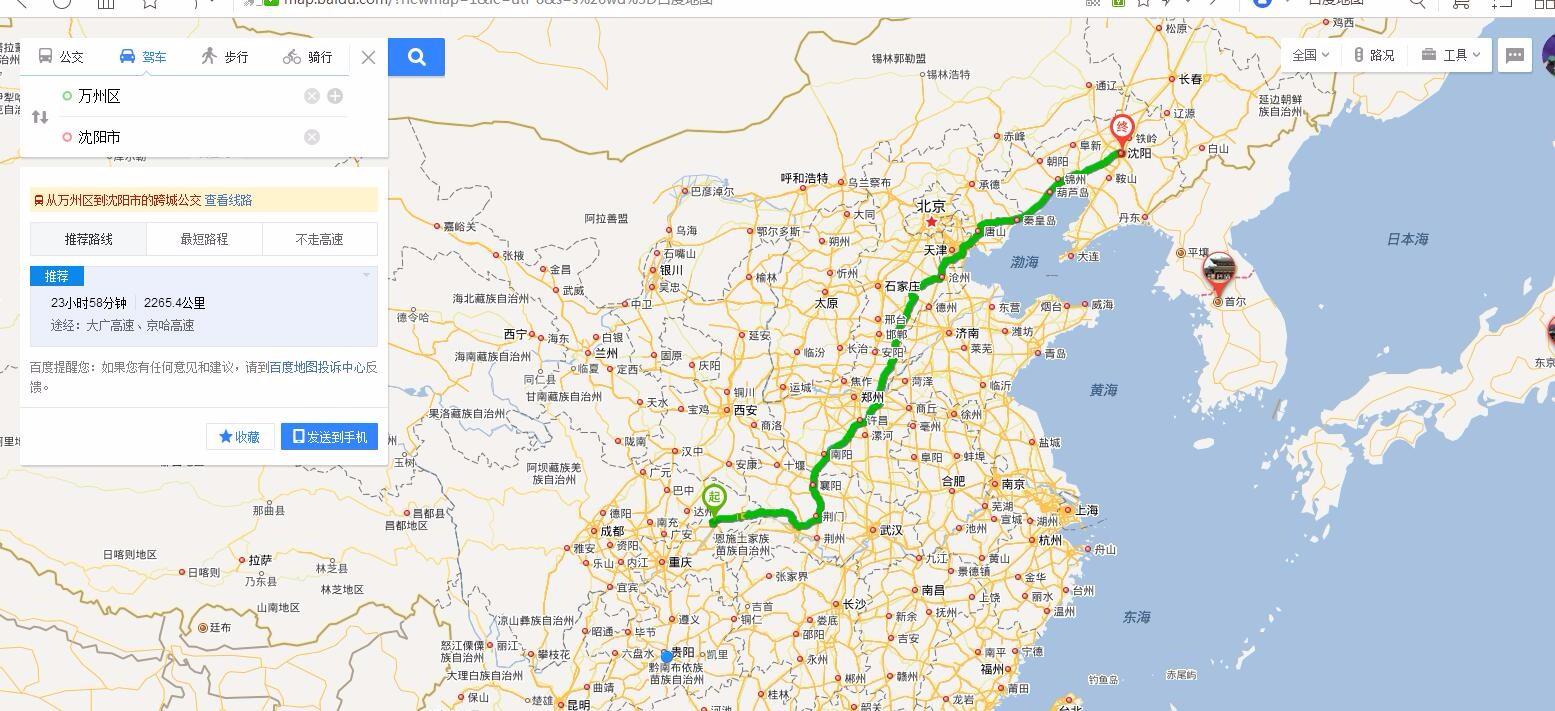 中国地图从万州到沈阳