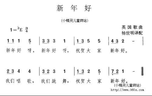 《新年好》钢琴简谱数字