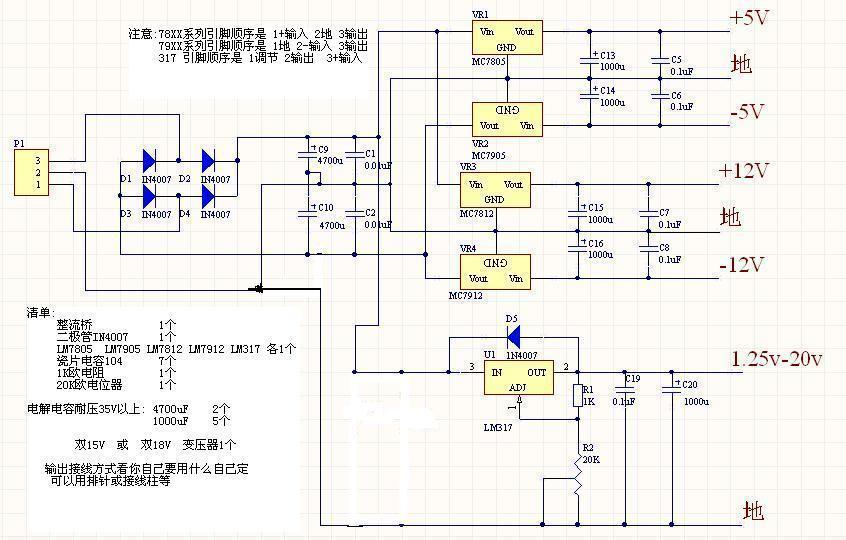 谁有采用7805三端稳压器电源电路图啊?
