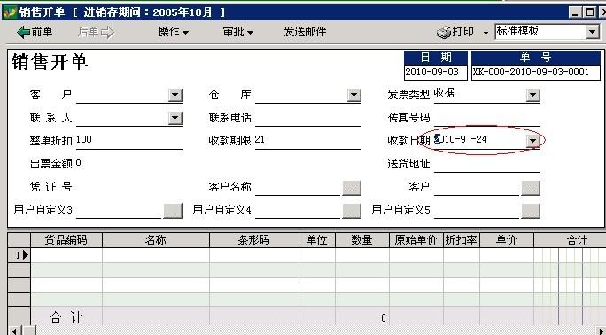 速达3000破解版下载_速达3000服务器端口_速达3000