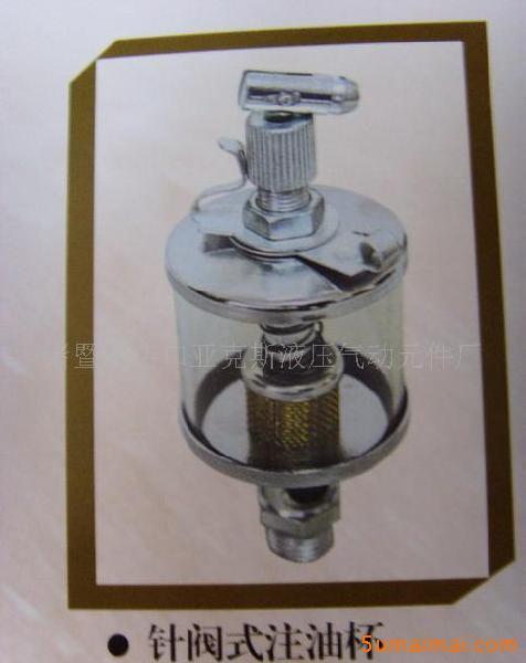 求针阀式注油杯工作原理结构详图图片