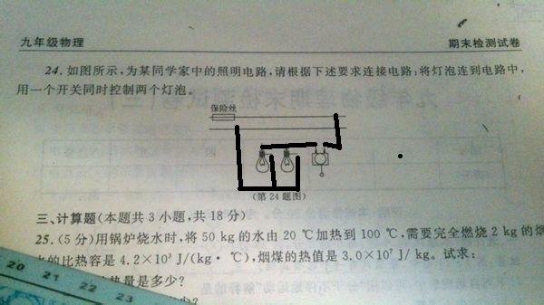 家庭电路用一个开关控制两个灯泡的电路图