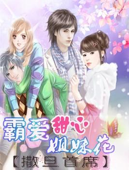 跪求小说封面,要两男两女,符合《撒旦首席:霸爱甜心姐妹花》的主题的