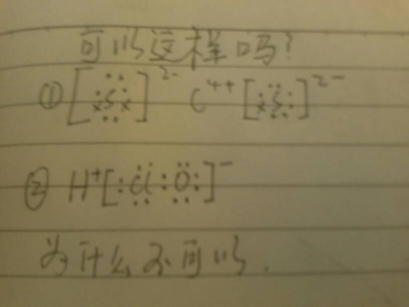 cs2和hclo的电子式是怎么样做,求详细点啊图片