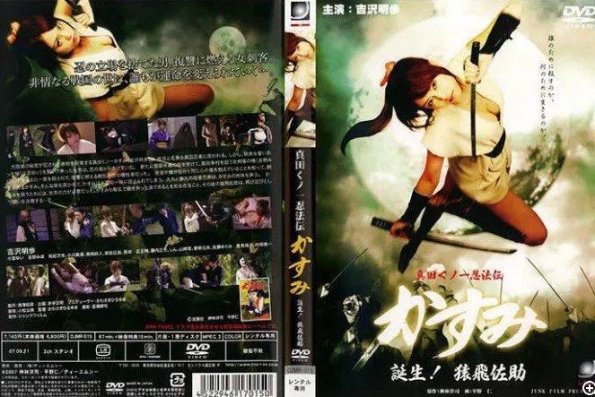 [2007][日本][剧情][bt下载][真田女忍法传之猿飞佐助