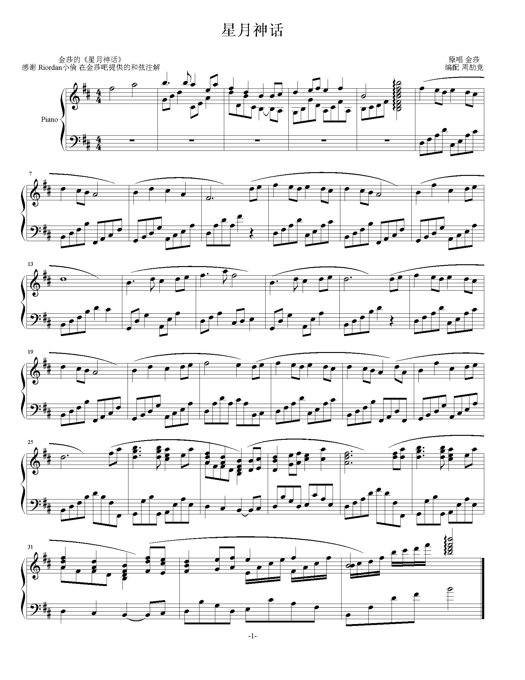 星月神话钢琴曲谱 以及小提琴曲谱[五线谱]