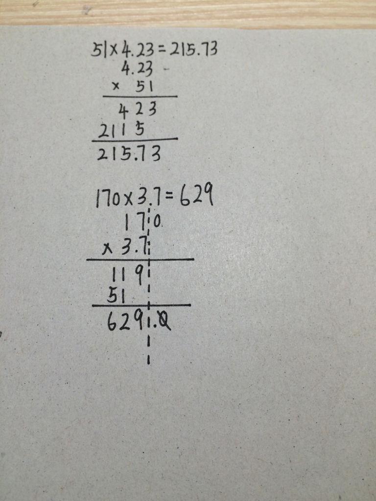 小数乘法,列竖式计算?图片