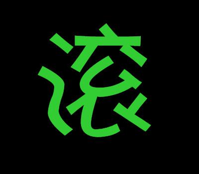求qq炫舞爱空间相册字图片 (看完给老子滚 ) 这六个字
