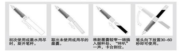 带墨囊的钢笔怎么用啊