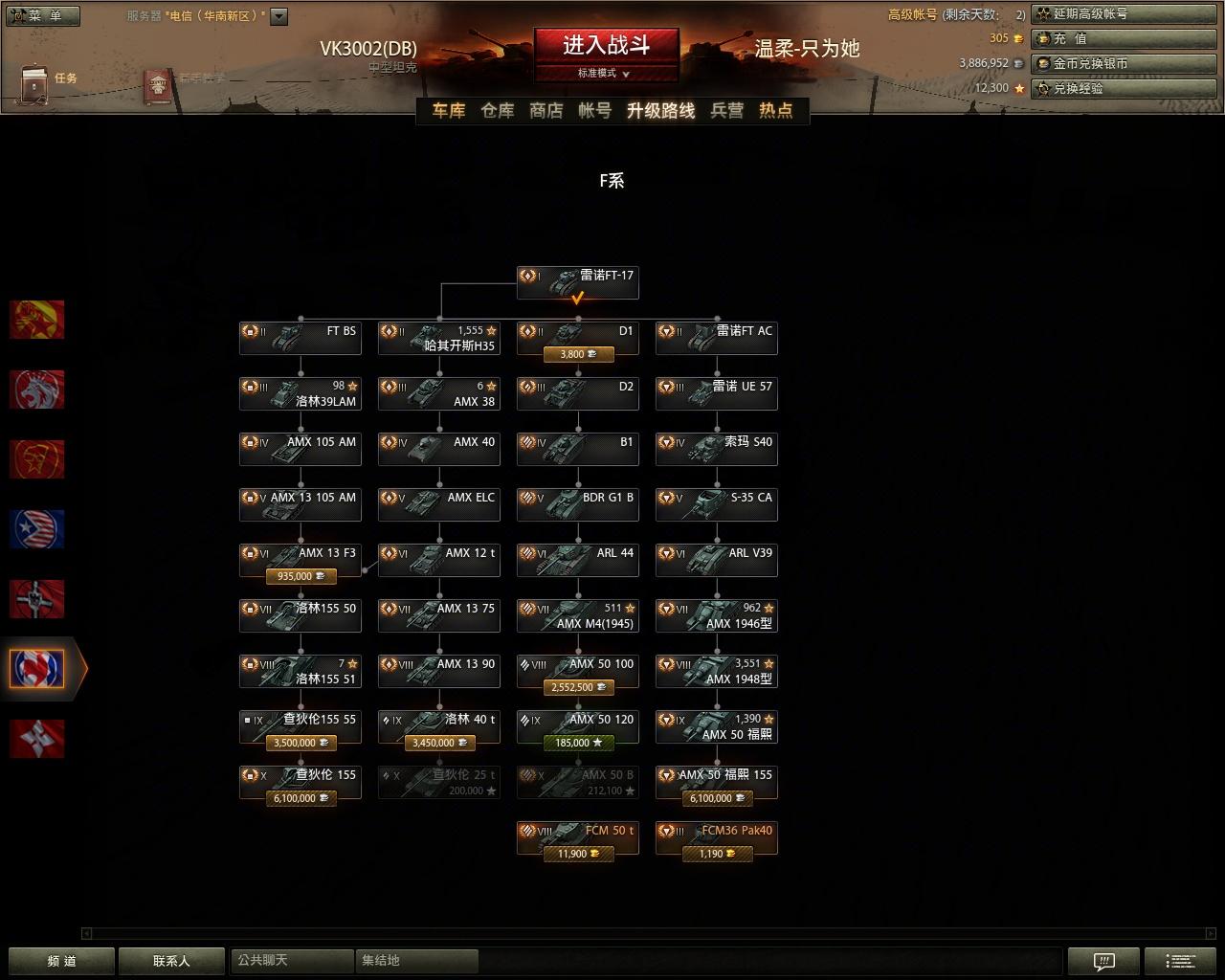 坦克世界f系升级路线