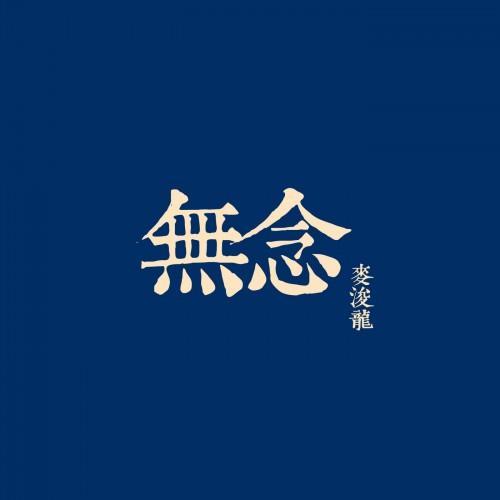 《惊蛰》《秋分》是林夕给麦浚龙的歌词,于2011年出品.
