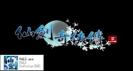求仙剑奇侠传三的logo