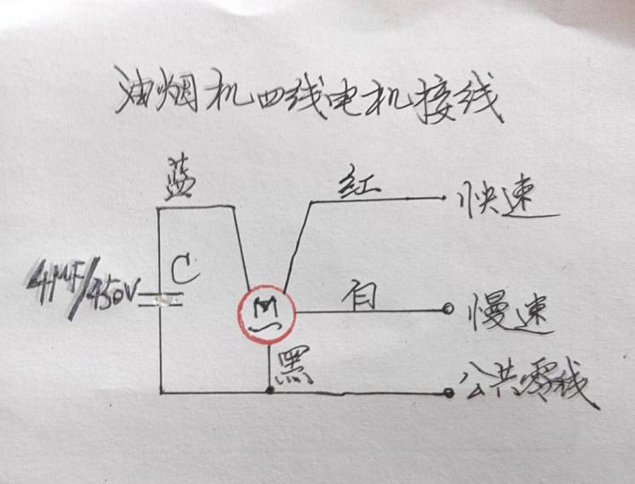 4,油烟机四线电机接线图