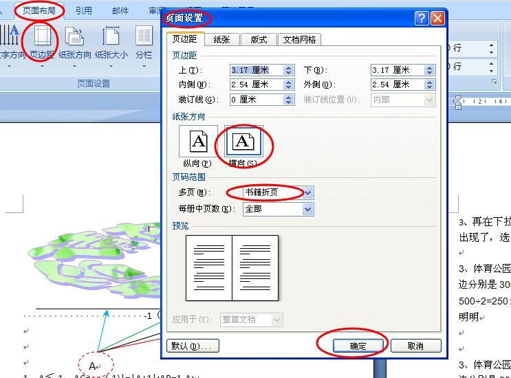 如何用indesign在一张纸上排四个页码?谢谢!图片