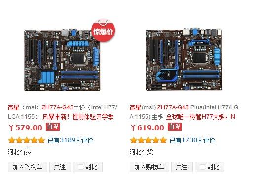 i3 3220配p8h61主板,容易死机,升级bios后,故障依旧,是主板和处理器不