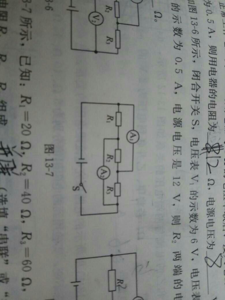 求助物理等效电路图画法,如图13-7 怎么化成简单的等效并联电路图?