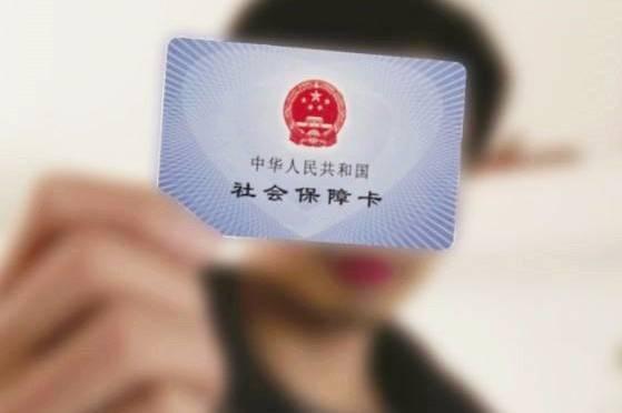 医保卡可以连续两天使用吗 医保卡连续多长时间可以用
