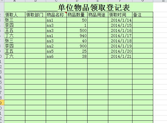 一个选定登记表重点日期有v重点领取填入,领取名称可按ctrl;自动物品初中商丘图片