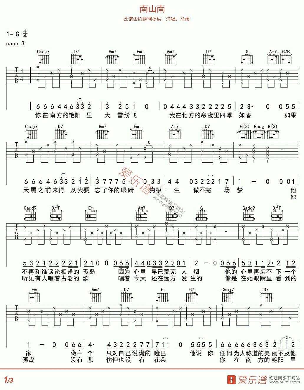 南山南电子琴简谱