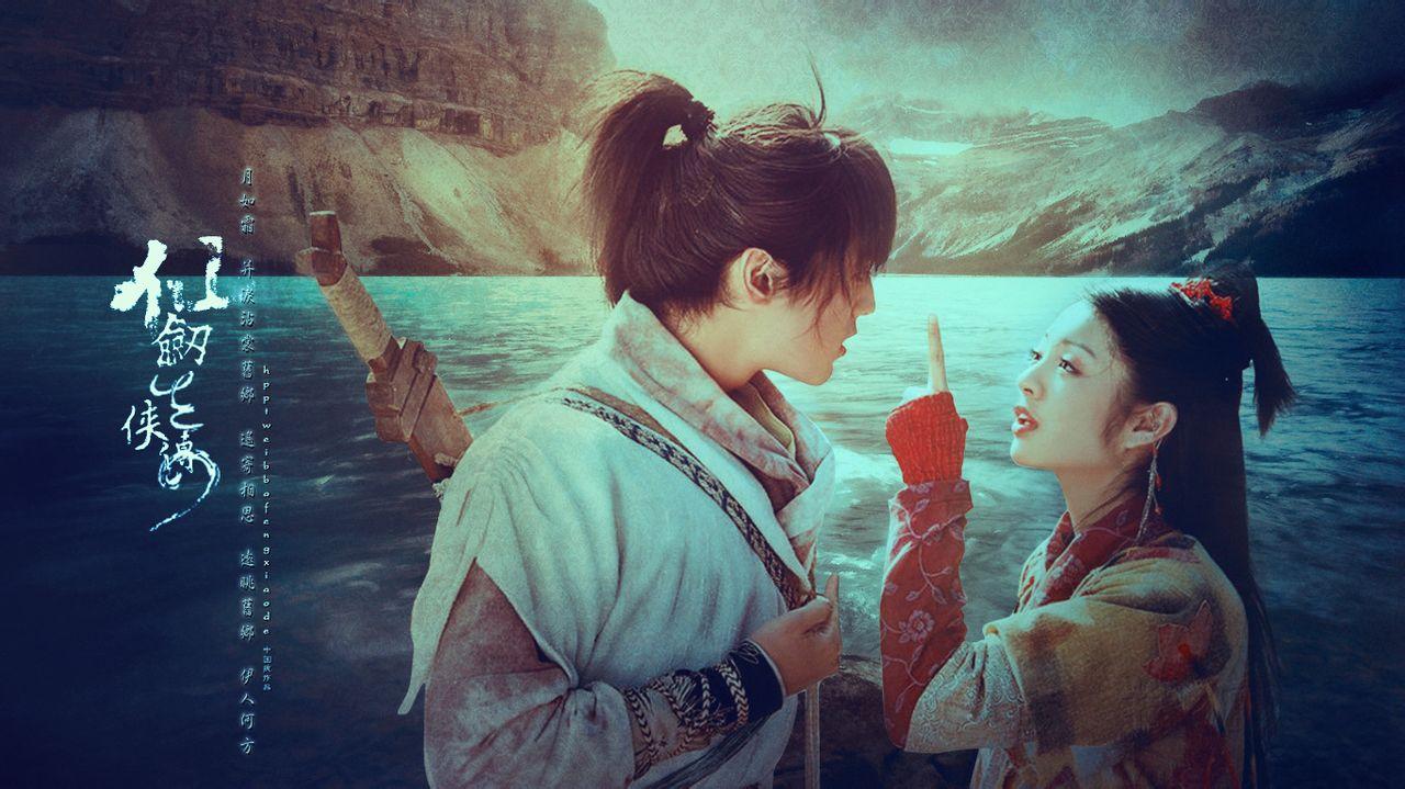 求仙剑剧照传1(电视剧)的壁纸水印!无奇侠的香港电视剧陆小凤高清图片