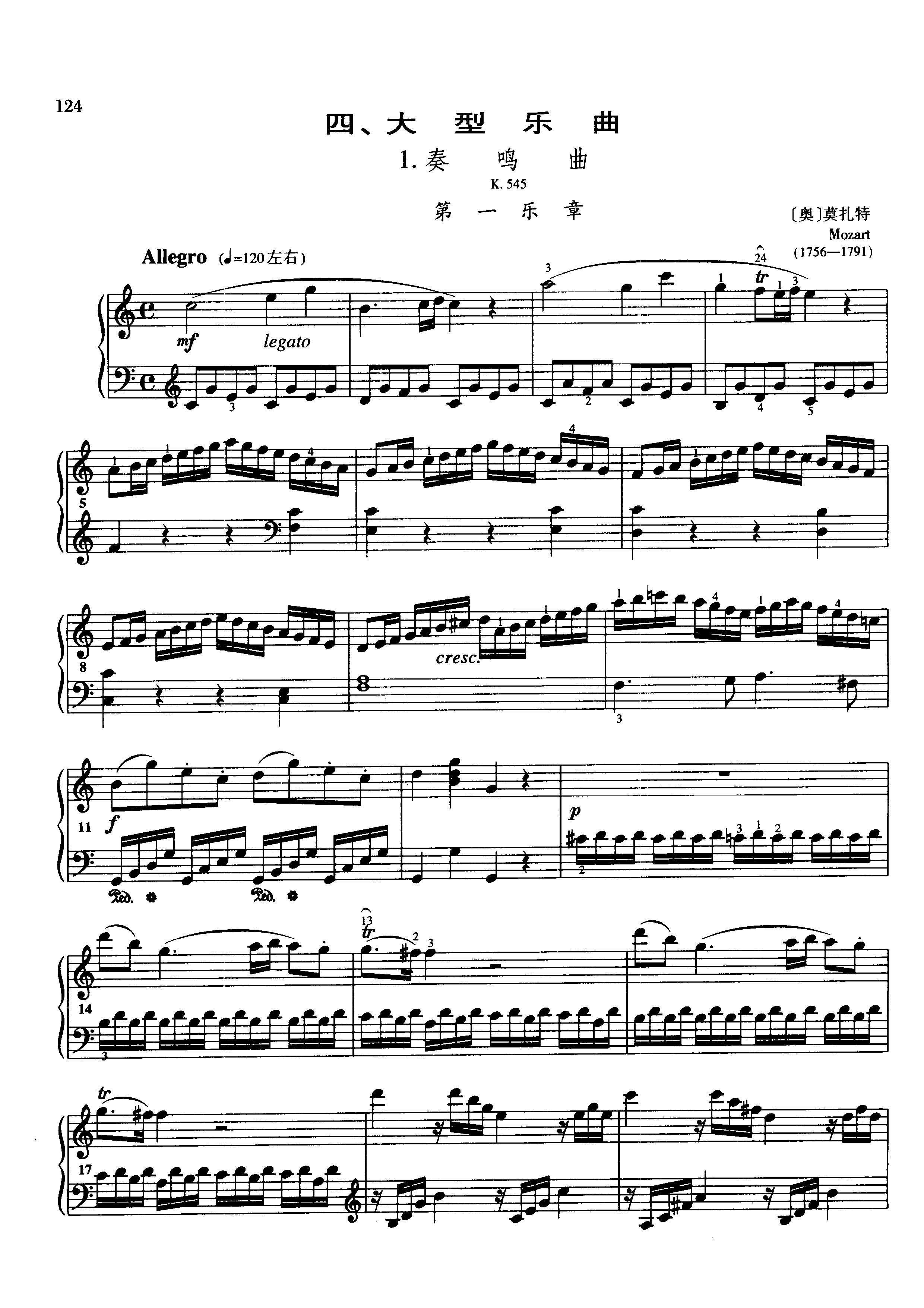 k545钢琴谱