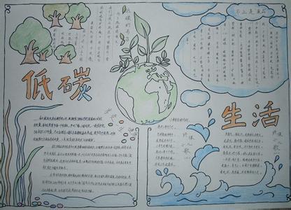 怎样画绿色生态文明的手抄报图片