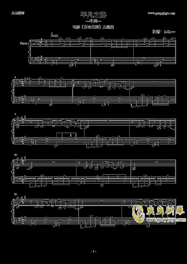 平凡之路钢琴谱子图片