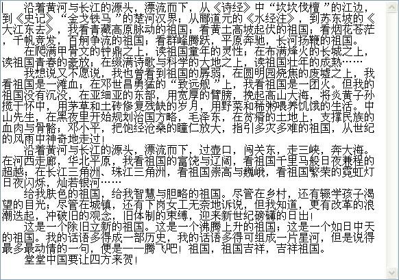 我爱你中国手抄报a4模板