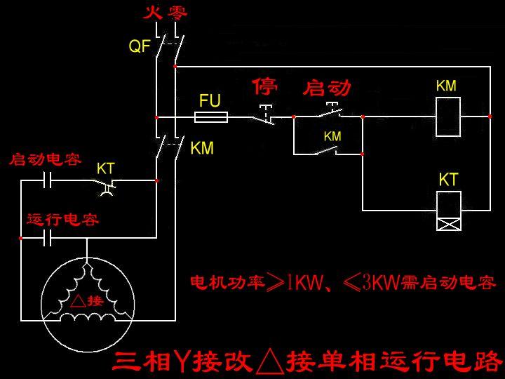 三相电动机改单相电机接线图