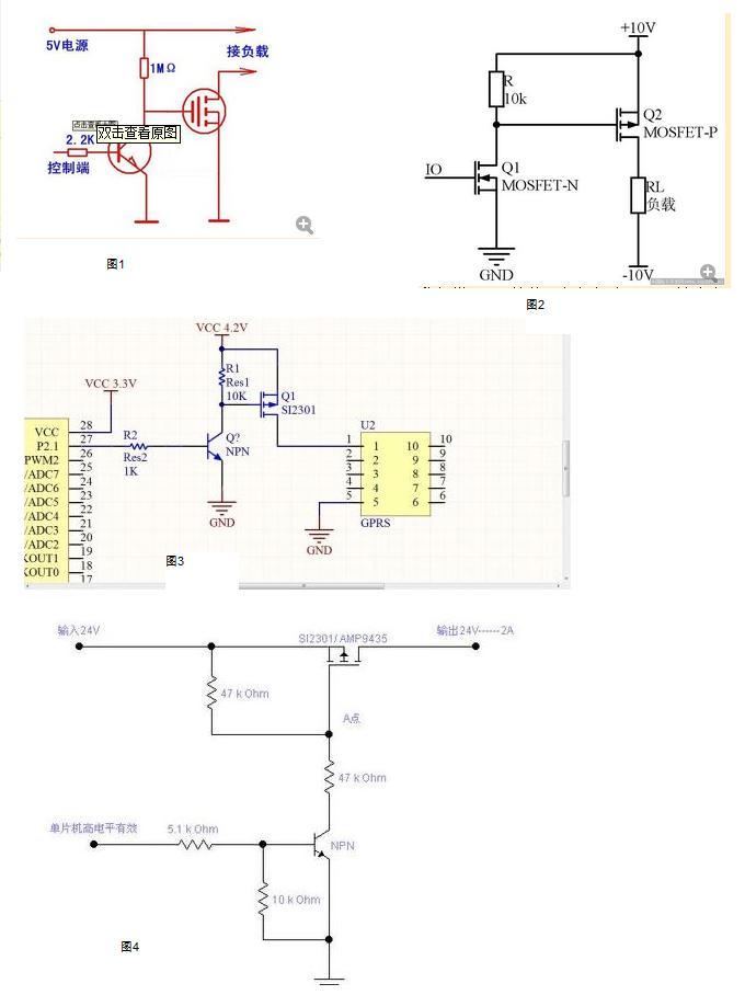 请教这4个低电压电平控制高电压mos开关电路哪个对?