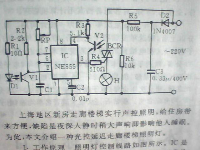 这是一个光控延时灯电路,按图安装即可