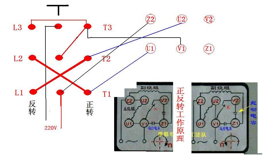 请高手指教,这个倒顺开关控制单项电机该怎么接线?