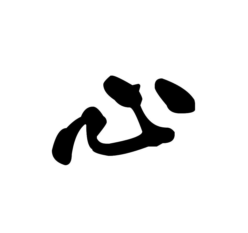 求 用毛笔写的心淡二字图片