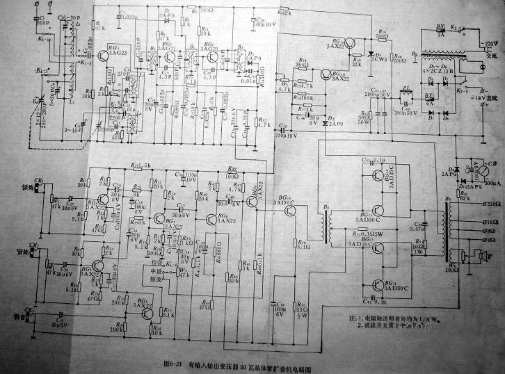 红旗jkl-100w晶体管扩音机电路图